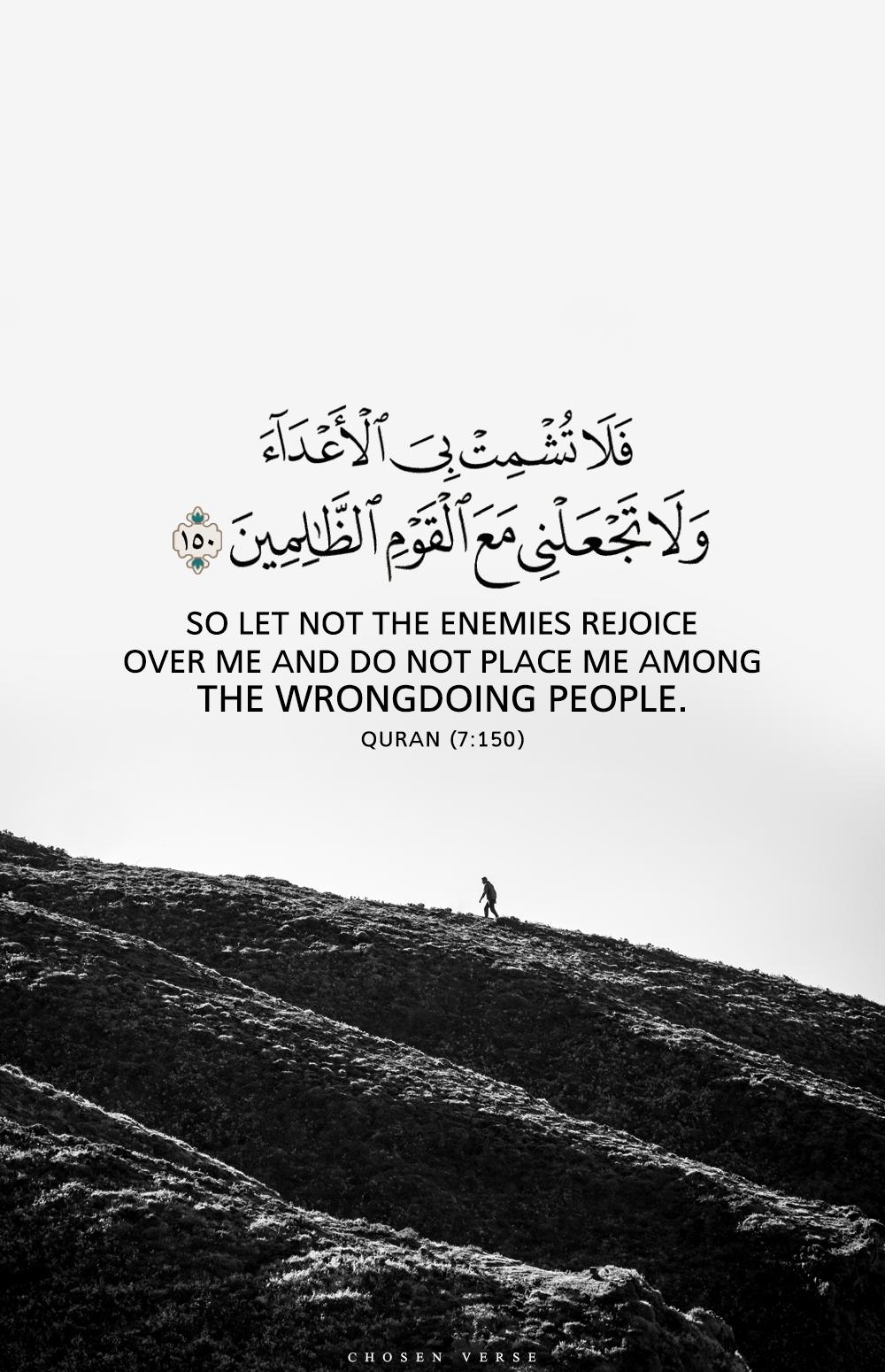 ف ل ا ت ش م ت ب ي ال أ ع د اء و ل ا ت ج ع ل ن ي م ع ال ق و م الظ ال م ين Quran Quotes Love Quran Quotes Quran Verses