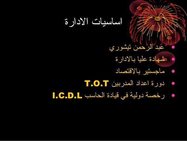اساسيات الإدارة أعبد الرحمن تيشوري اتصالات طرطوسt By شركة الاتصالات السورية Via Slideshare Oly Movies Poster
