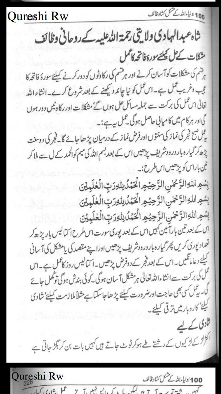 عمل سورة فاتحه Quran Quotes Islamic Messages Quotations