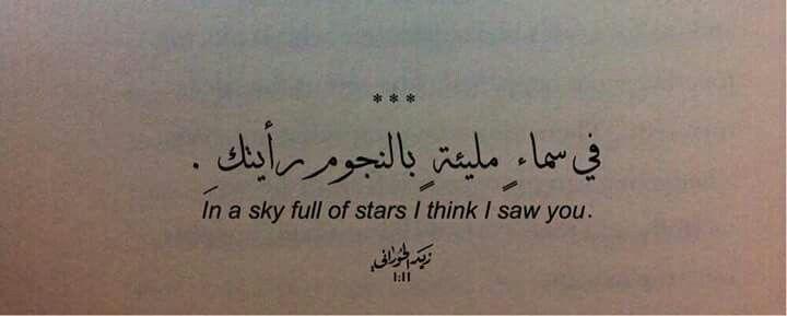 في سماء مليئة بالنجوم رأيتك