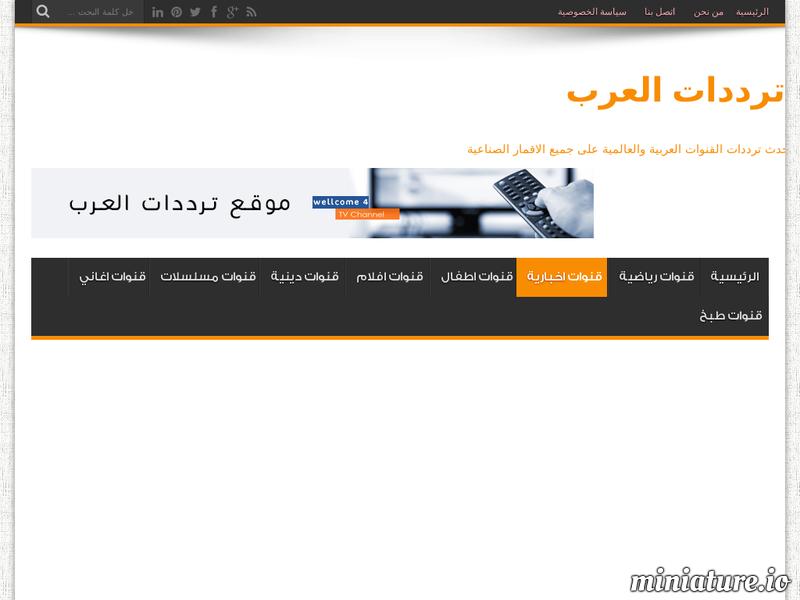 تردد قناة سكاي نيوز العربية على النايل سات قناة سكاي نيوز عربية Sky