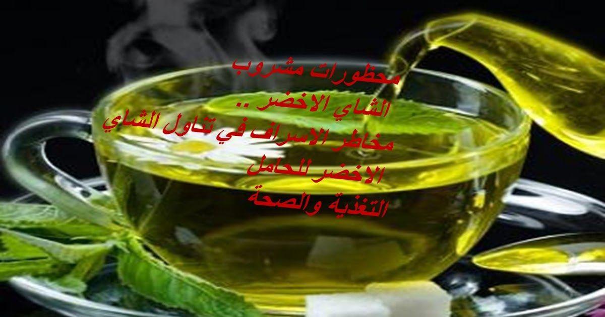 اهم مخاطر الاسراف في تناول الشاي الاخضر الشاي الاخضر مفيد جدا للحوامل Green Tea Tea Liquid Measuring Cup