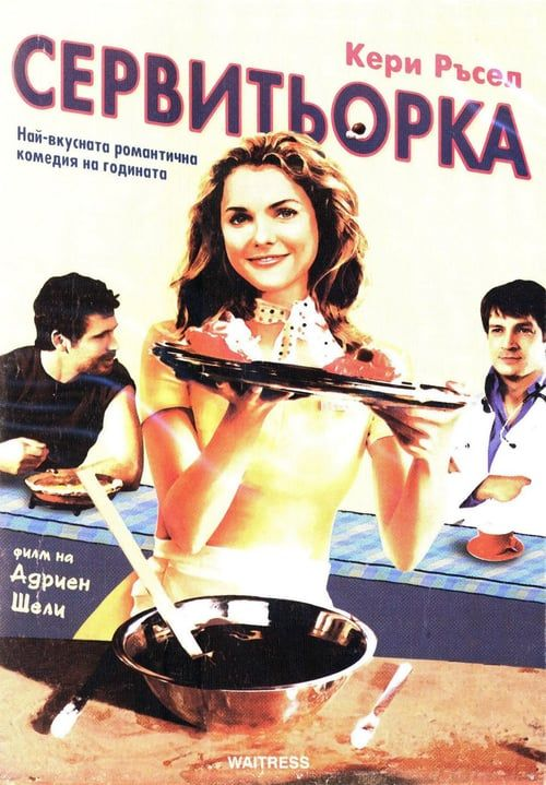 Watch Waitress 2007 Full Movie Online Kriwil Movie Agm In