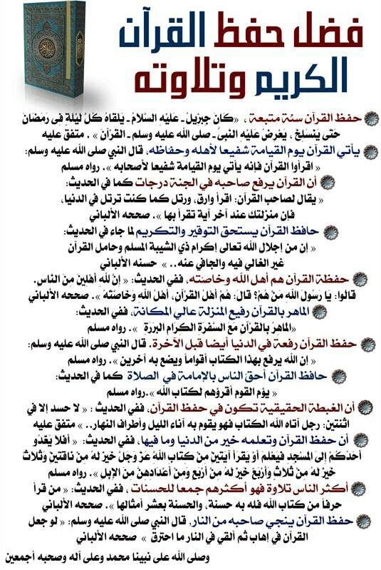 فضائل حفظ القران Islam Beliefs Islam Facts Learn Quran