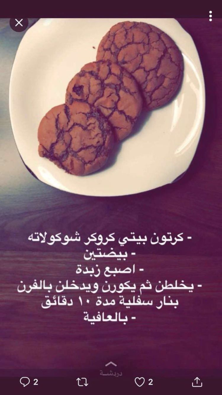 Pin By Hissah On وصفاااات Sweets Recipes Food Arabic Food