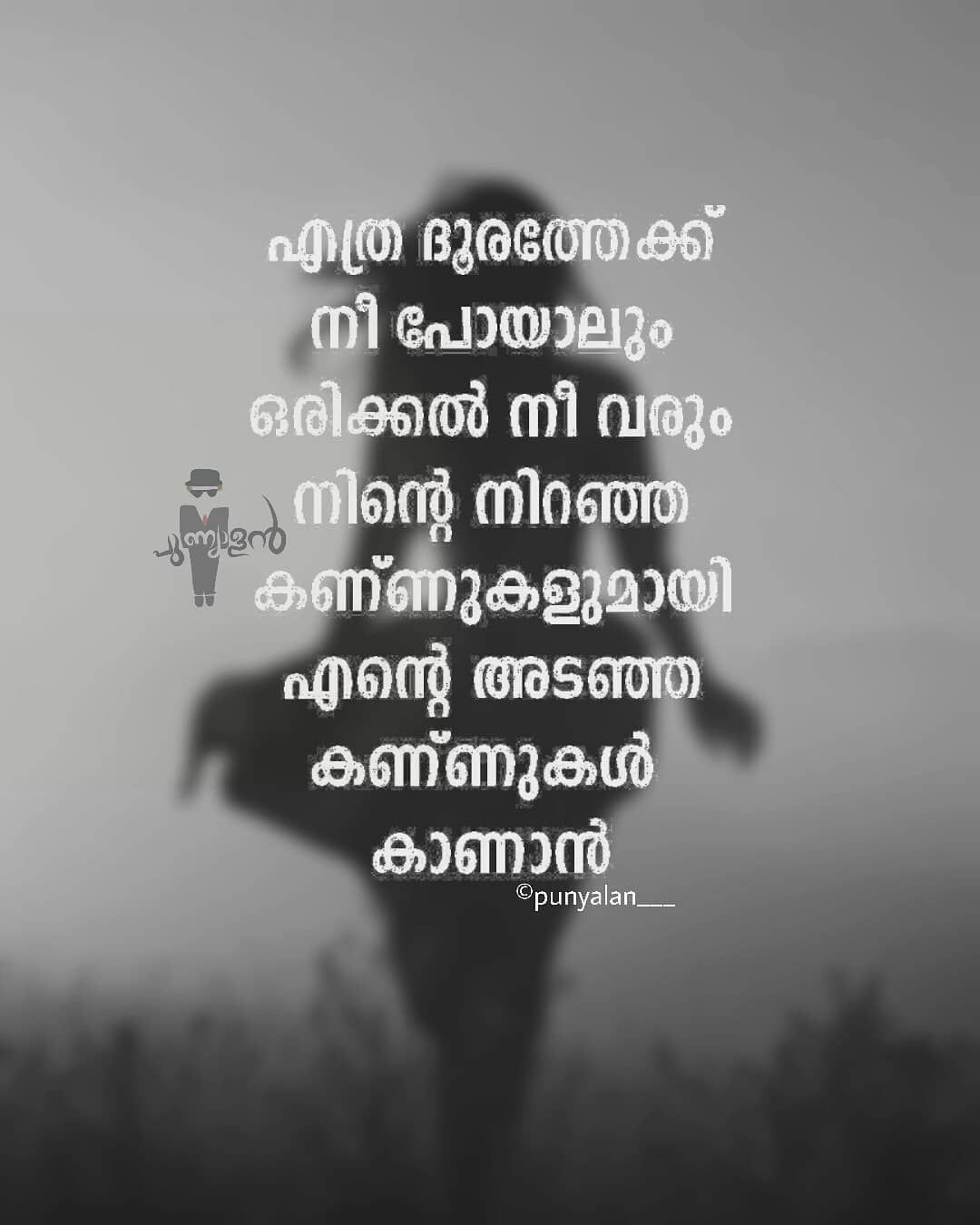 Malayalam Feelings Quotes Love Alone Branthan Punyalan Instamood À´ªà´±à´¯ À´¤ À´‡à´° À´• À´• Àµ» À´µà´¯ À´¯ Waiting Quotes Life Quotes Heart Quotes