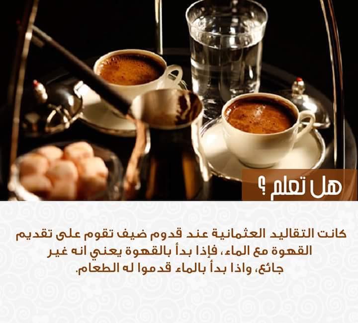 هل تعلم معلومات معلومة قهوة تقاليد طعام Glassware Tableware