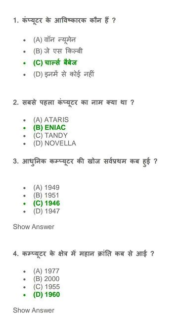 Computer Multiple Choice Gernal Knowledge Questions Answers