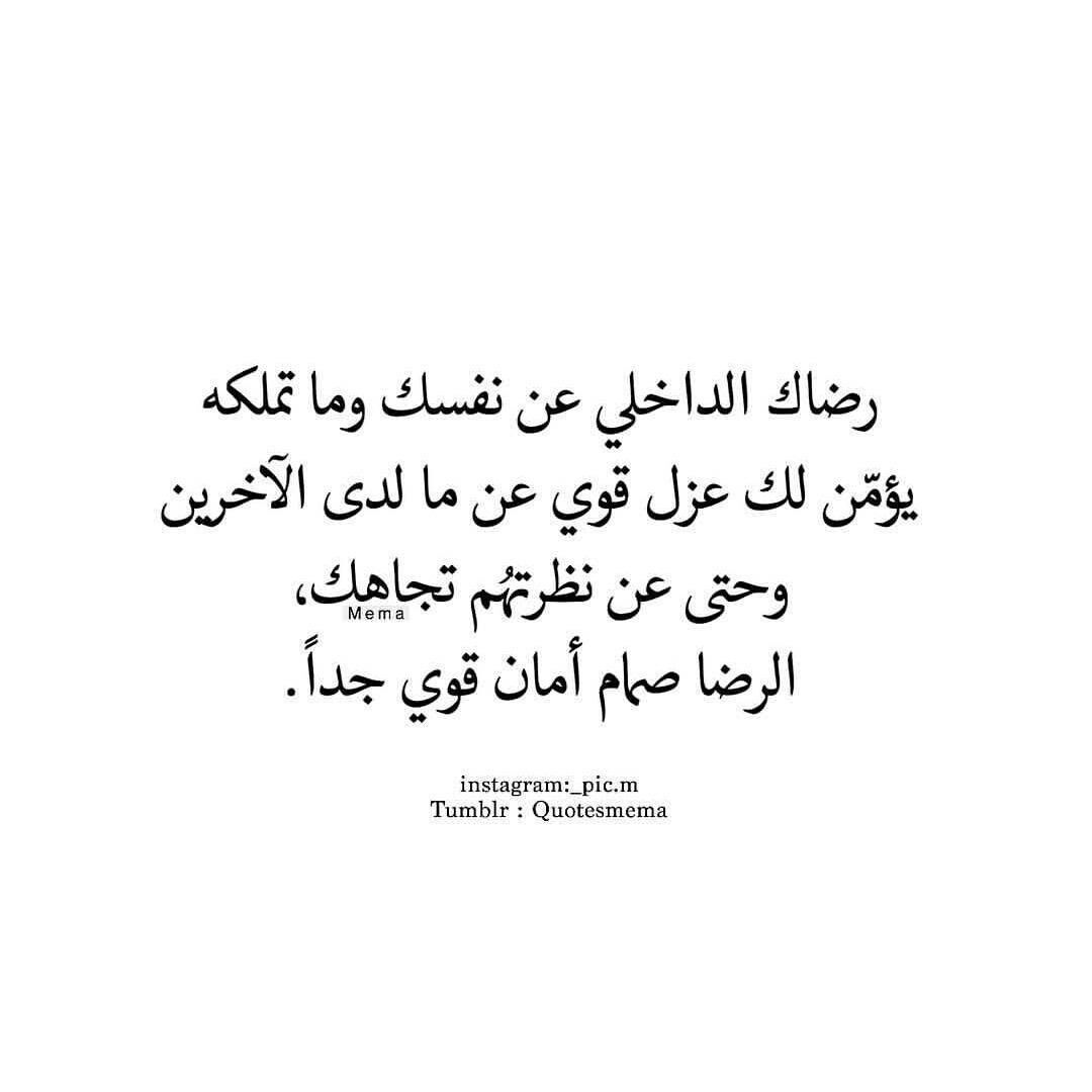 Pin By إيمـان On كلمة Words Quotes Talking Quotes Proverbs Quotes