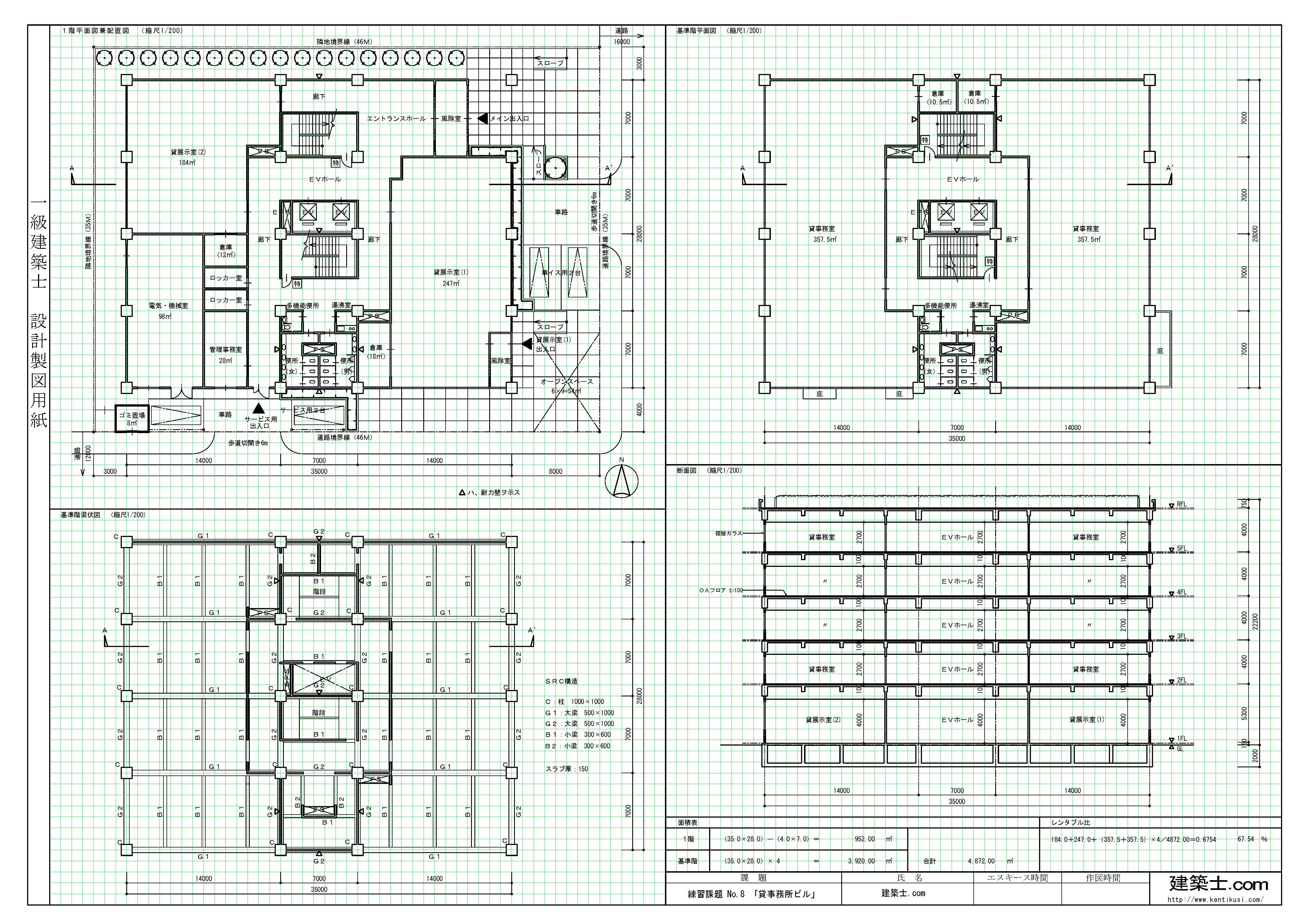 一級建築士 製図練習課題NO.8 貸事務所ビル