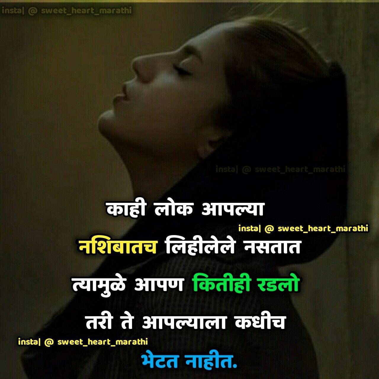 Right Na Friendship Quotes Marathi Love Quotes Marathi Quotes