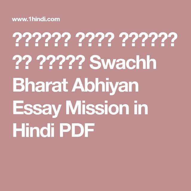 Swachh Bharat Abhiyan Pdf File