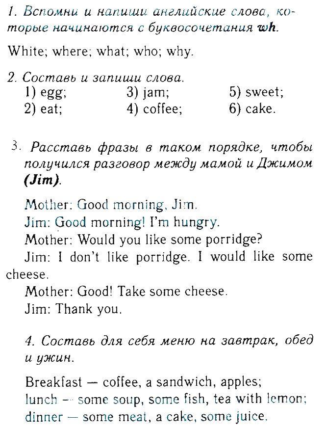 Спиши.ру химия 8 класс новошинский и новошинская