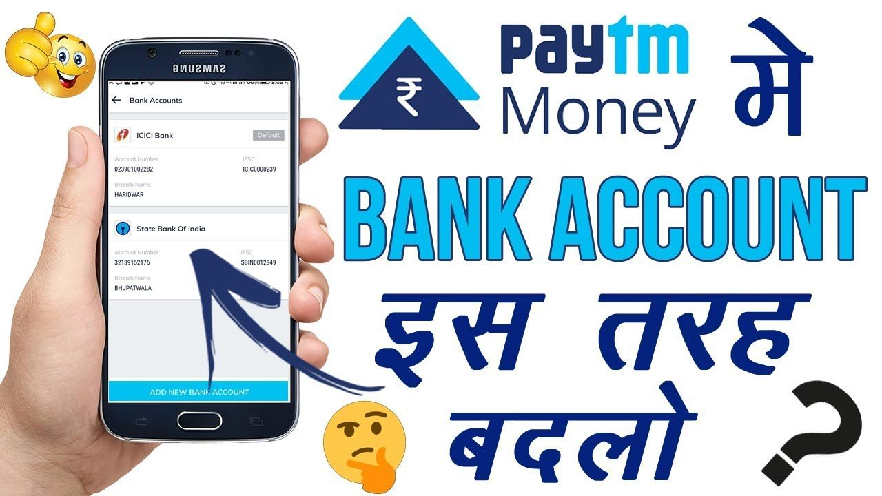 How to Change Auto Pay Bank Account in Paytm Money App