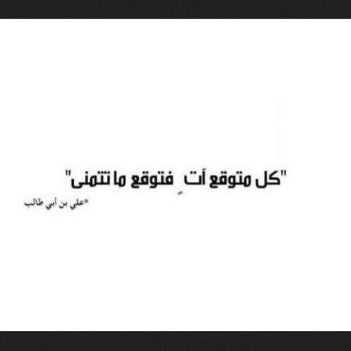 فتوقع ما تتمنى Imam Ali Quotes Ali Quotes Arabic Quotes