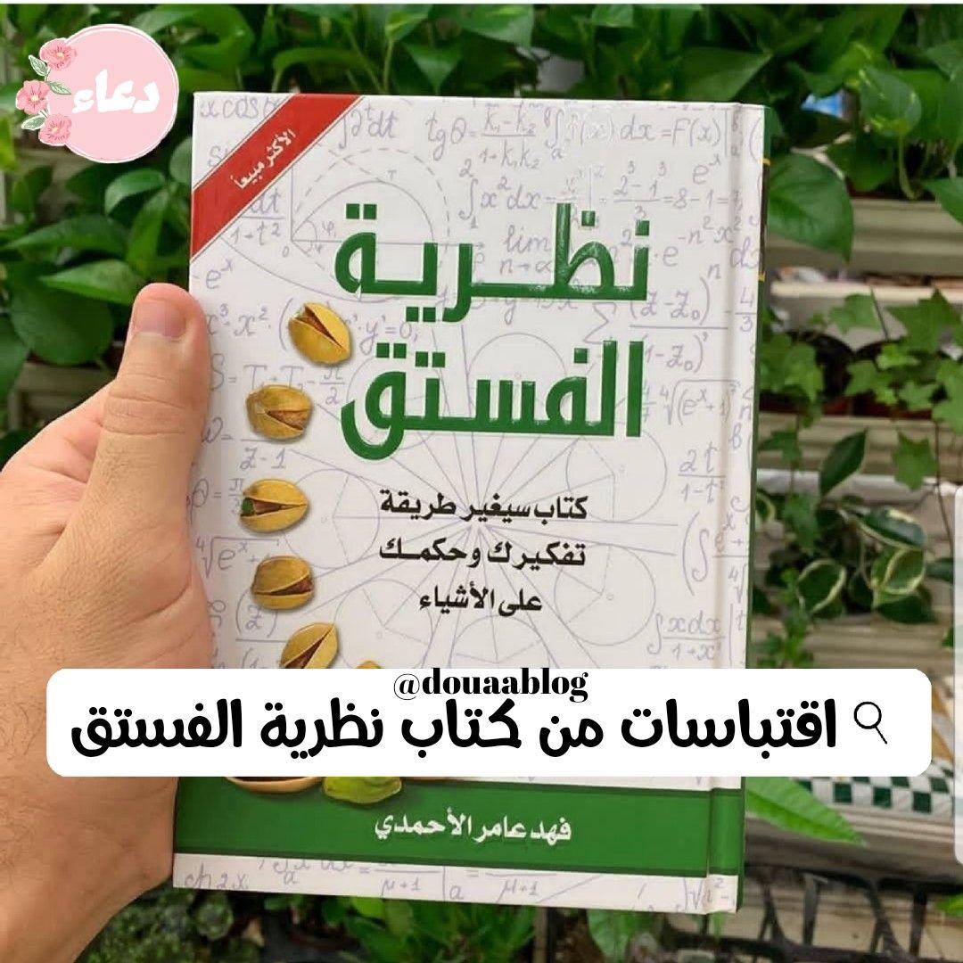 مقالات مدونة دعاء نظرية الفستق Favorite Book Quotes Book Quotes Beautiful Arabic Words