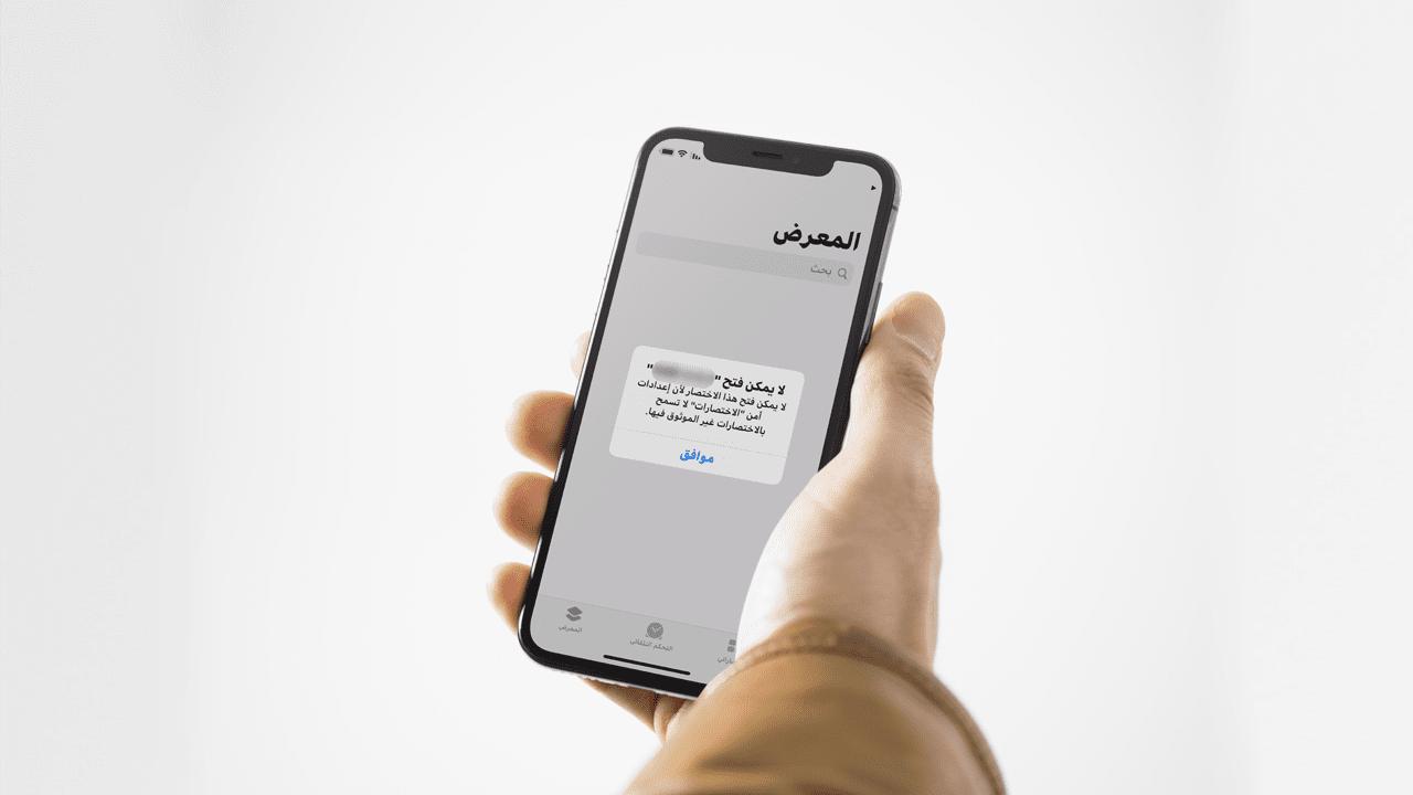 طريقة اضافة اختصارات غير موثوقة للايفون Samsung Galaxy Samsung Galaxy Phone Galaxy Phone