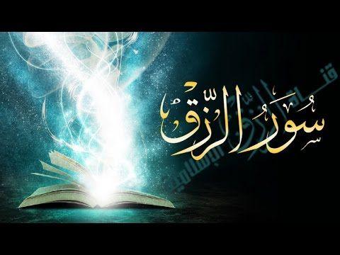 سور الرزق يس الواقعة يتبعهما دعاء الرزق السريع والفرج العاجل Quran Islam Hadith