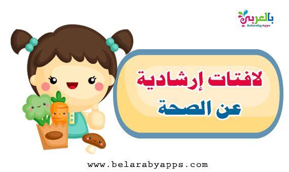لافتات ارشادية عن الصحة عبارات عن الصحة والرياضة بالعربي نتعلم In 2020 Family Guy Character Fictional Characters