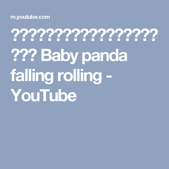 【危ない】転がり落ちちゃう赤ちゃんパンダ Baby panda falling rolling - YouTube
