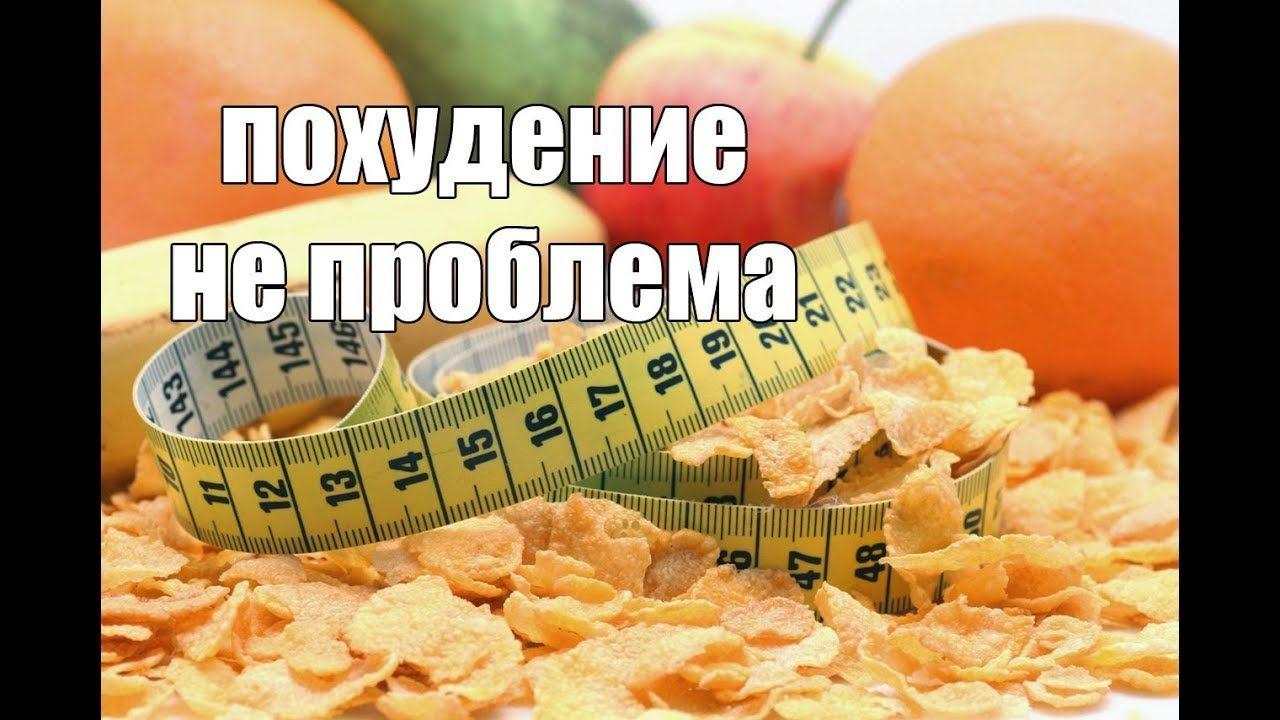 Грейпфрутовая диета используем грейпфрут для похудения.