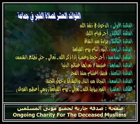 فوائد صلاة العصر Islam Amal Lockscreen
