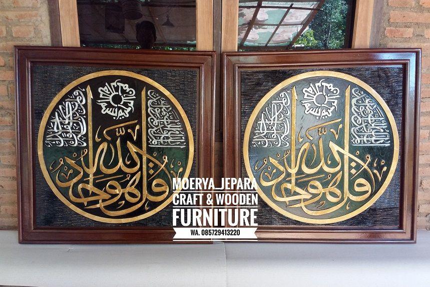 Kaligrafi Ukiran Surah Al Ikhlas Seni kaligrafi, Seni