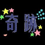 奇跡_A miracle_Sticker