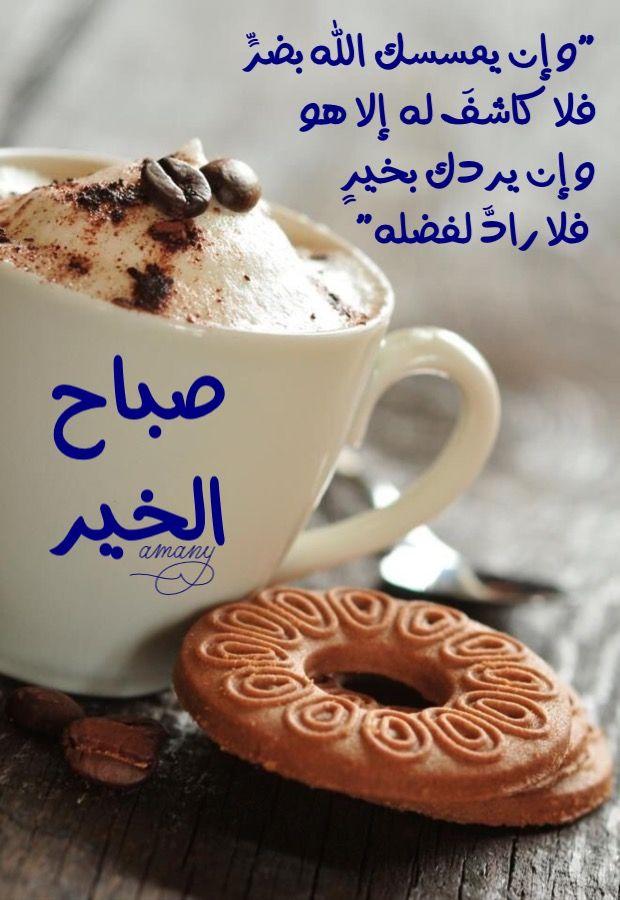 صباح الخير Good Morning Greetings Morning Texts Morning Greeting