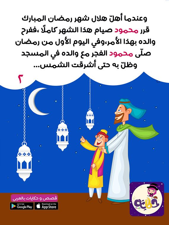 قصة عن صوم رمضان بالصور للاطفال قصة مرحب ا شهر الصيام بالعربي نتعلم Arabic Kids Stories For Kids Kids