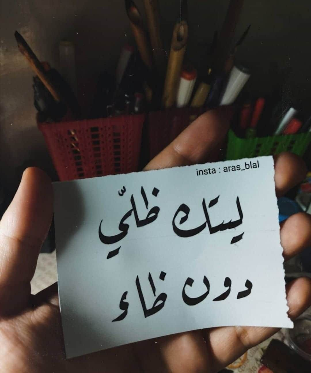 Pin By Youseff On مناجاتي لك Beautiful Arabic Words Arabic Love Quotes Cute Love Wallpapers
