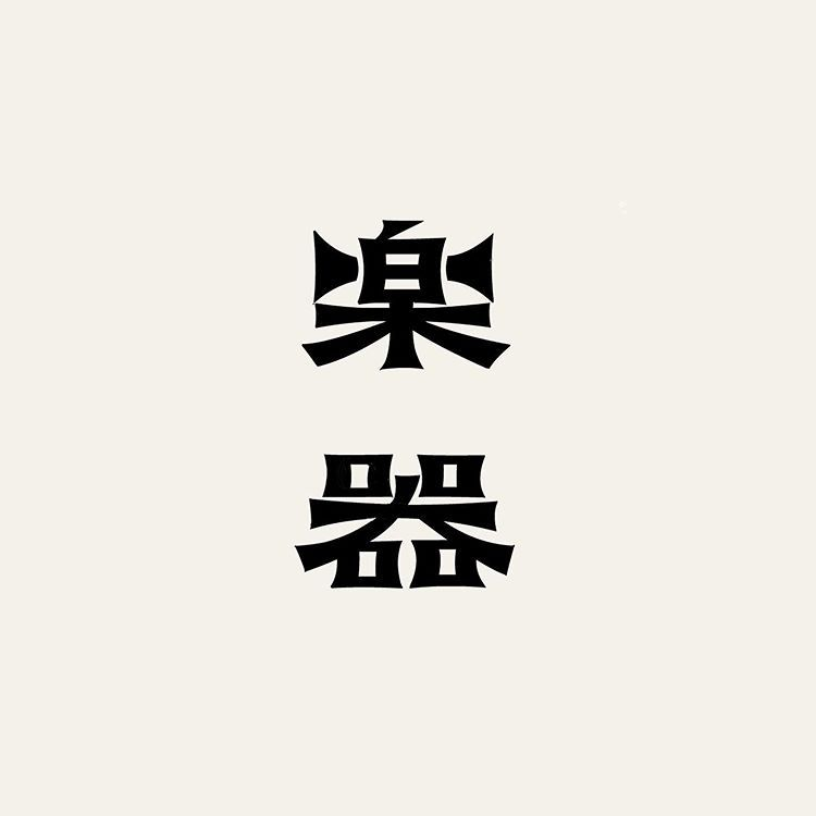 文字の観察さんはinstagramを利用しています 一昨日の文字 6月6日は楽器の日 ベルの形がベース タイポグラフィ フォント グラフィックデザイン 文字デザイン 漢字 カタカナ 日本語 レタリング 作字 Typography Graphi 文字デザイン グラフィック