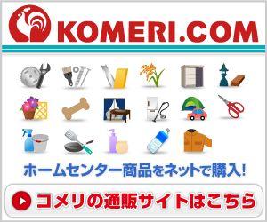 コメリドットコム おすすめ商品 Appliances と Logos