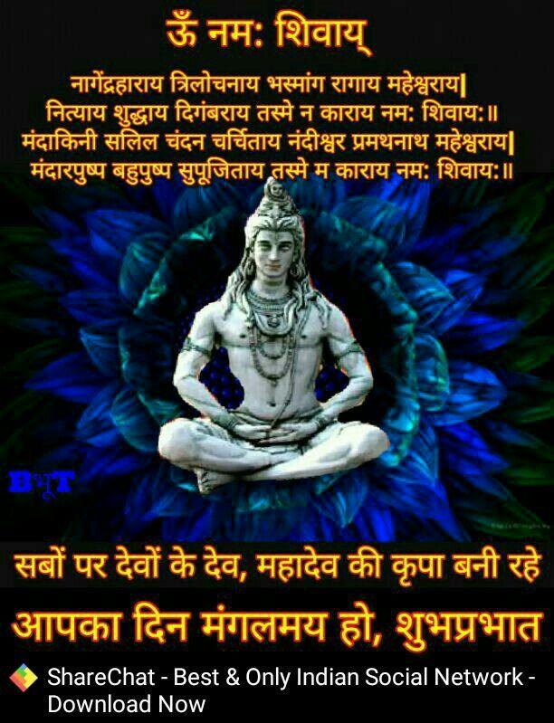 Bholenath Hindi Quotes Pinterest Shiva Lord Mahadev And Lord