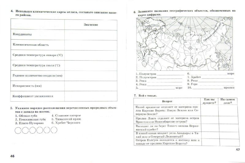 Рабочая тетрадь по географии 9 класс домогацких 2018 год гдз