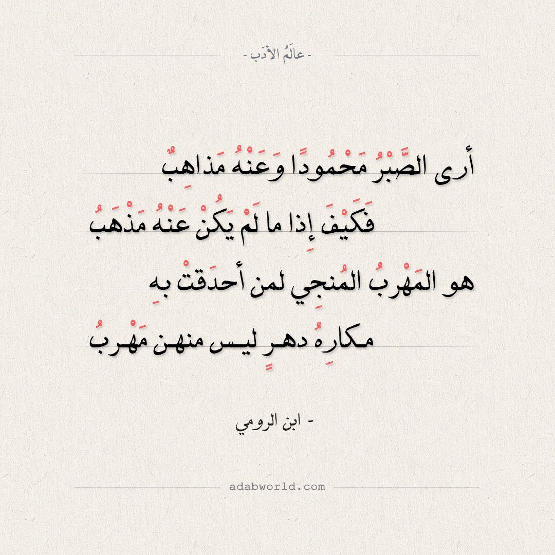 شعر ابن الرومي أرى الصبر محمودا وعنه مذاهب عالم الأدب Math