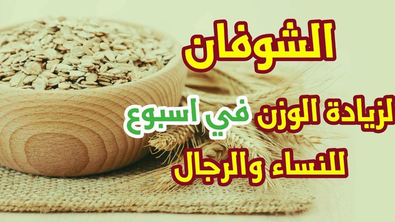 زيادة الوزن بالشوفان في اسبوع فوائد الشوفان لزيادة الوزن وصفة الشوفا Food Condiments