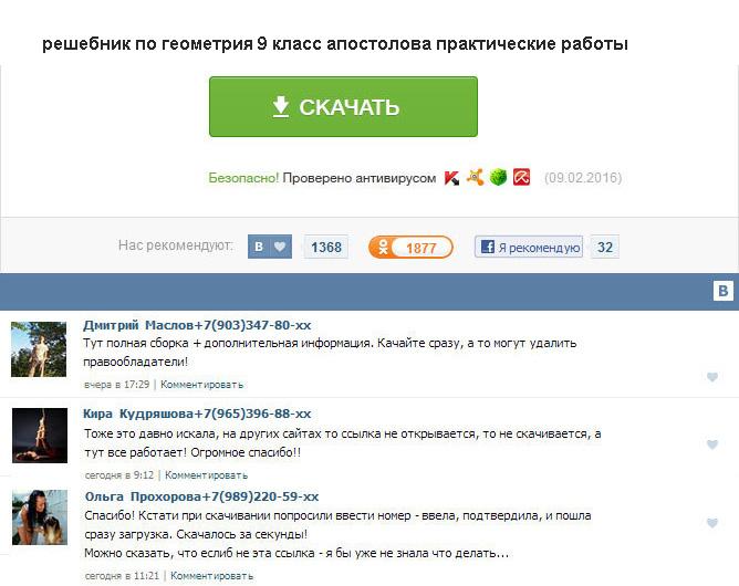 Решебник по геометрии 8 класс и.бекбоев