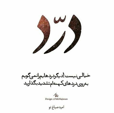 امید صباغ نو Persian Quotes Cool Words Persian Poem