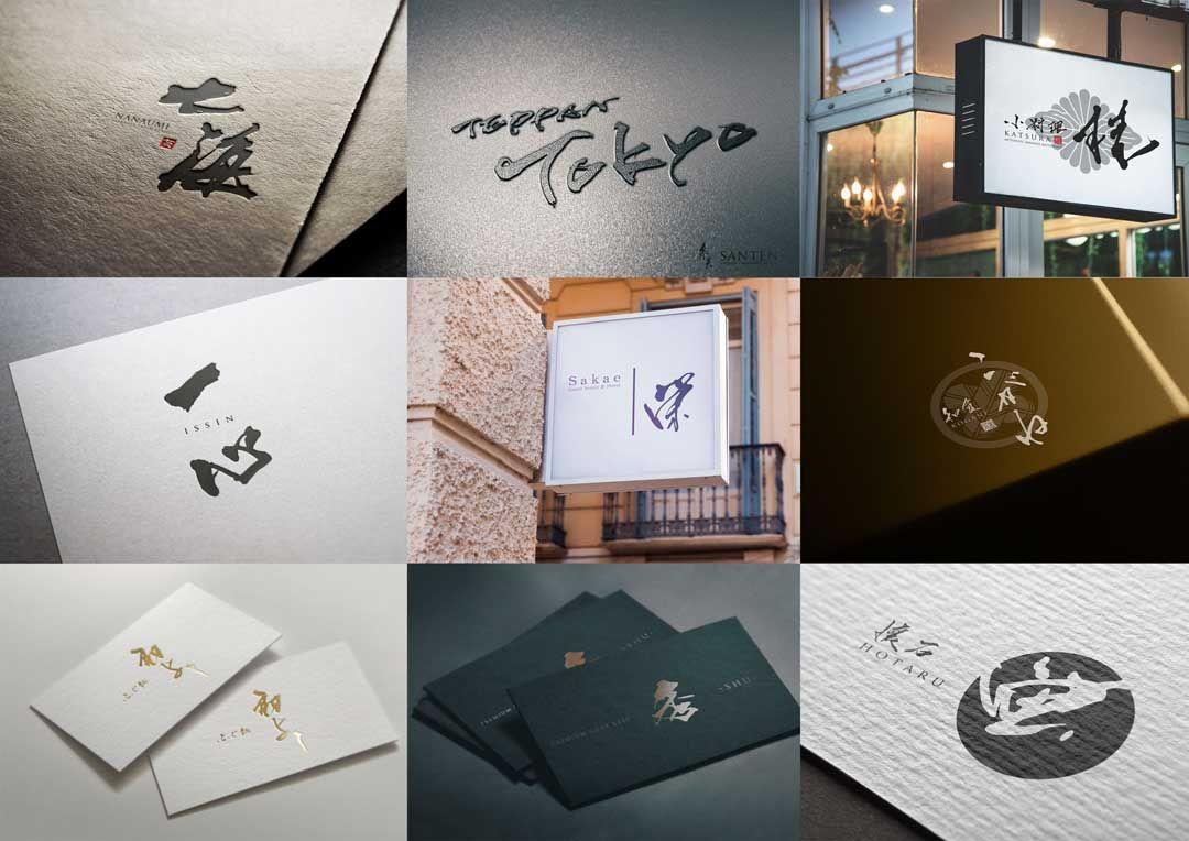本格的な筆文字ロゴ 書体デザインを必要とされている方へ 企業様
