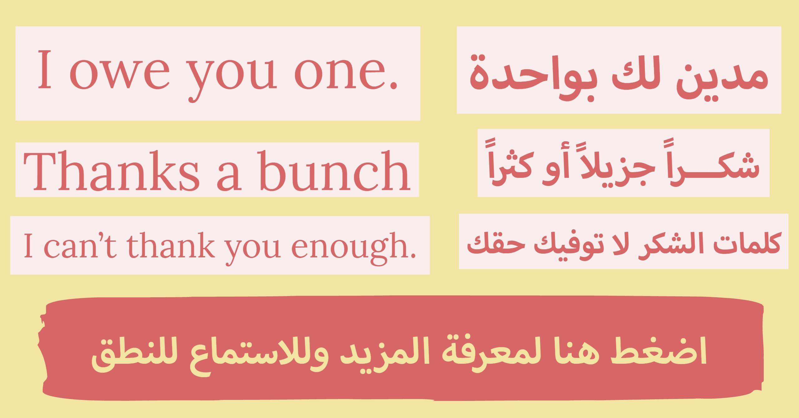 13 عبارة مختلفة للشكر والرد على الشكر باللغة الإنجليزية Learn English English Language Language