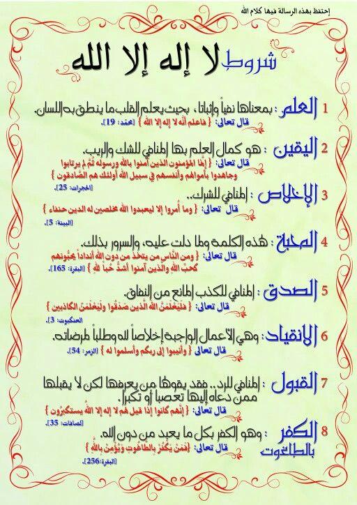 7 Conditions De La Ilaha Illa Allah Quran Quotes Inspirational Quran Quotes Islam Facts