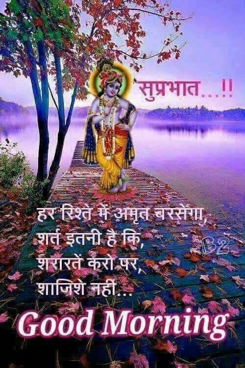 Pin by dilip on God Good Morning   Hindi good morning ...