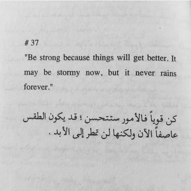 4 803 Likes 51 Comments اقتباسات كتب 1eqtbas On Instagram انت تستطيع تابعونا لمعرفة كل Daily Inspiration Quotes Islamic Quotes Soul Quotes