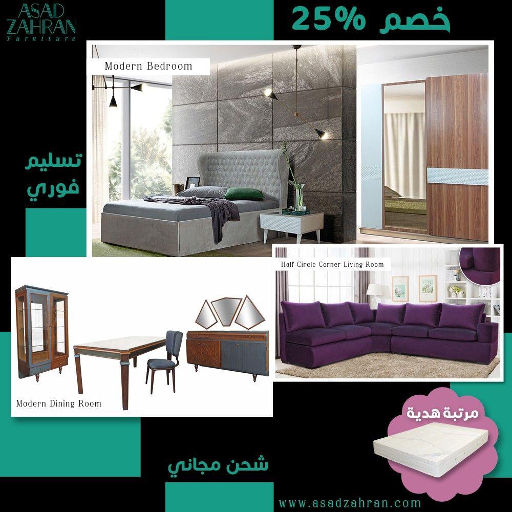اقوى العروض على غرف النوم والسفرة والركن المودرن Furniture Home Decor Outdoor Decor