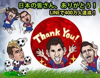 バルサの公式LINE、日本で400万人越え!