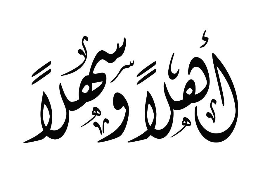 أهلا وسهلا موقع تصميمي Arabic Calligraphy Calligraphy Graphic