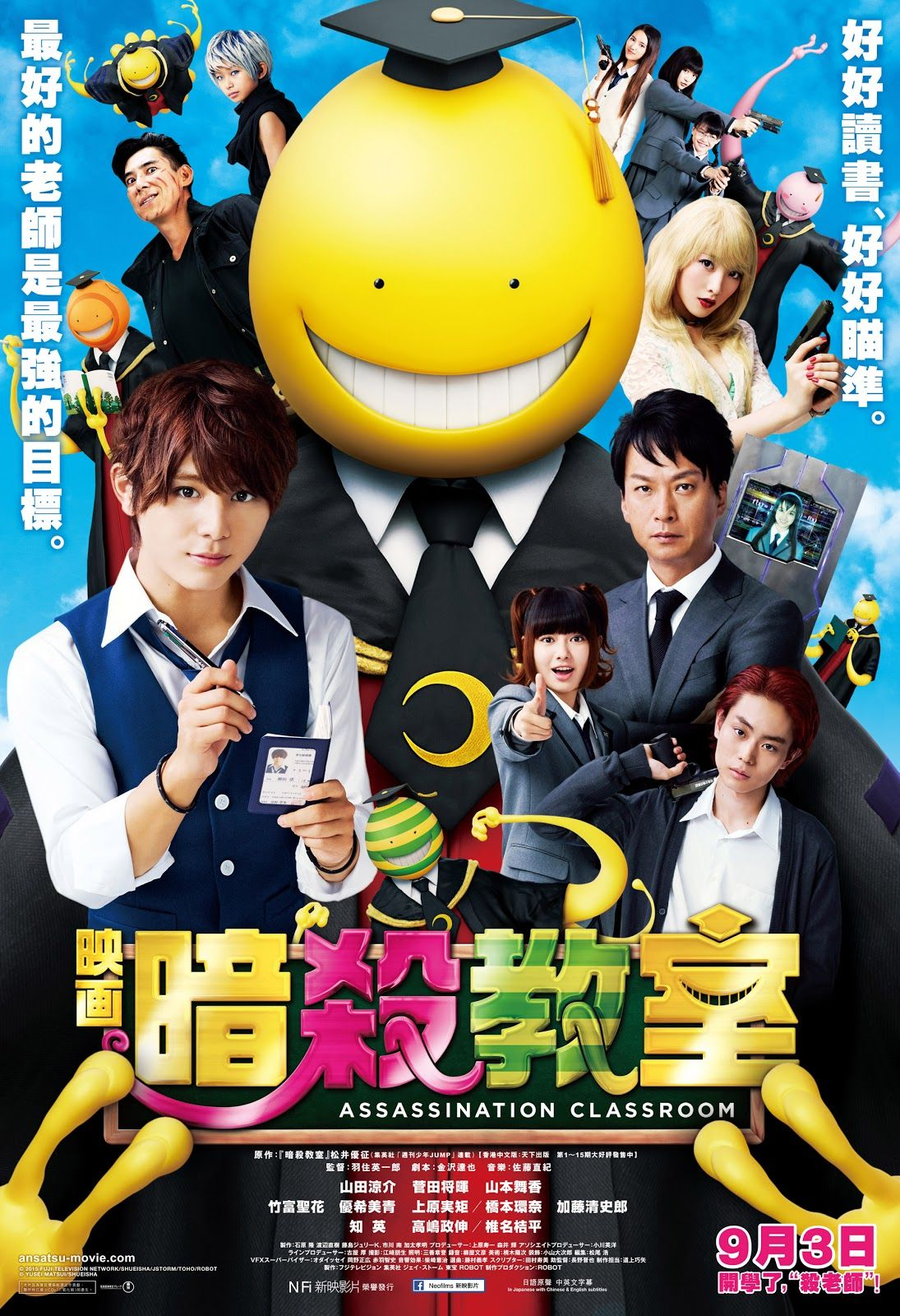 Assassination Classroom Movie Sub Indo : assassination, classroom, movie, Assassination, Classroom, Action, Subtitle, Indonesia, วันจบการศึกษา,, อะนิเมะ,, คอสเพลย์