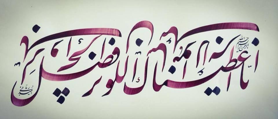 انا اعطيناك الكوثر فصل لربك و انحر ان شأنك هو الابتر Arabic Art Arabic Calligraphy Art Calligraphy Art