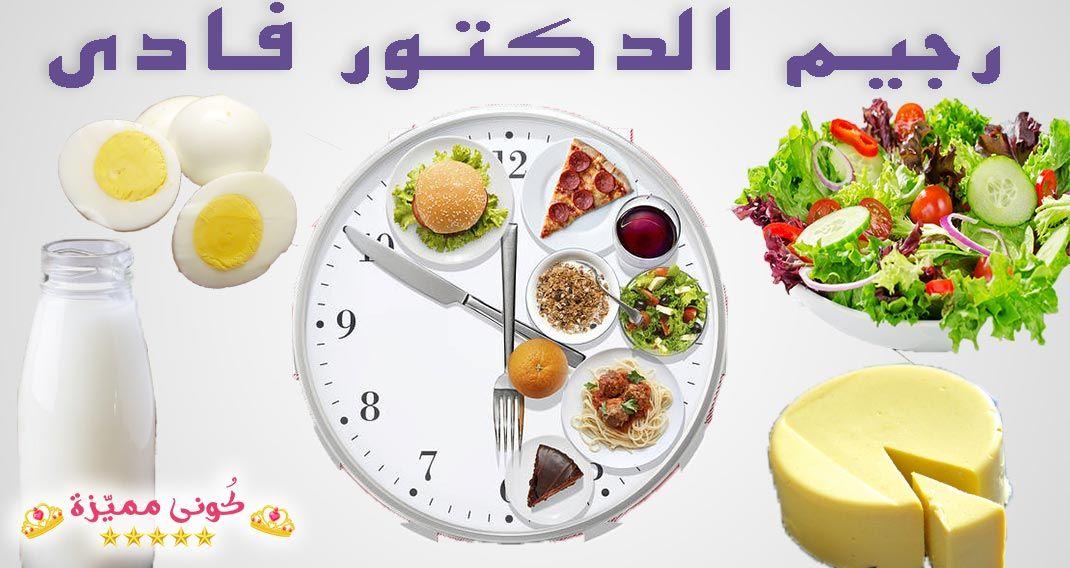 رجيم الدكتور فادي كامل وشرح جدول كل اسبوع في النظام الغذائي Food Diet Breakfast